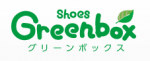グリーンボックス